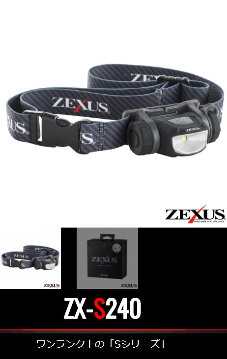 画像1: ZEXUS ZX-S240  ( 30%Off )