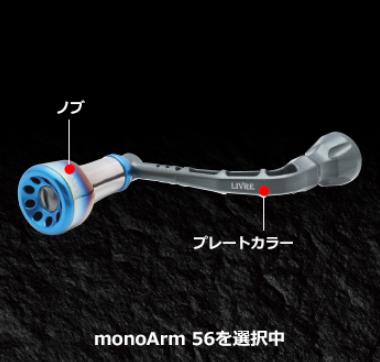 画像3: LIVRE M's custom monoArm56 (フォルテシモファイヤー)