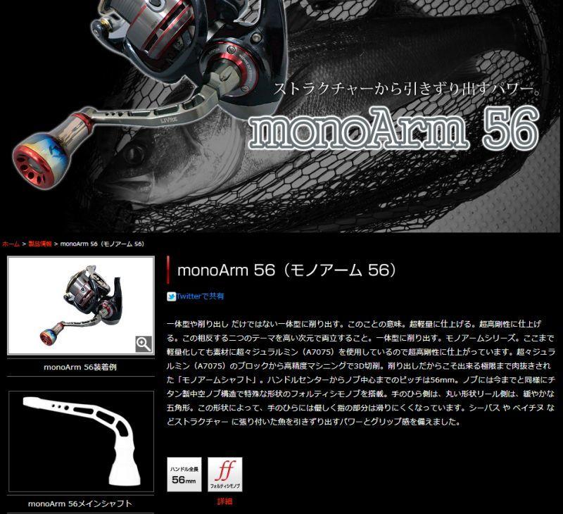 画像4: LIVRE M's custom monoArm56 (フォルテシモファイヤー)