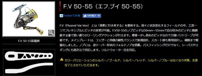 画像3: LIVRE M's custom F.V 50-55 (フィーノファイヤー)
