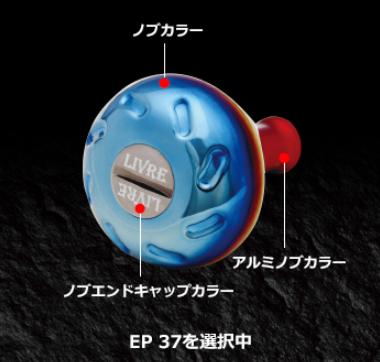 画像1: LIVRE M's custom CRANK Feather 95 EP 37ファイヤー