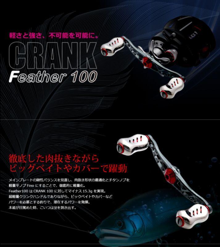 画像2: LIVRE M's custom CRANK Feather 100 Fino Plusファイヤー