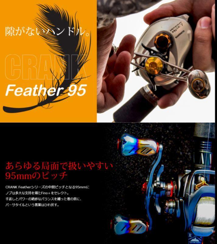 画像2: LIVRE M's custom CRANK Feather 95 EP 37ファイヤー