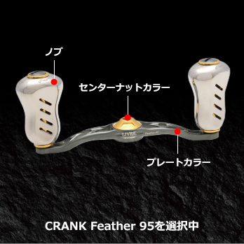 画像3: LIVRE M's custom CRANK Feather 95 Forteファイヤー