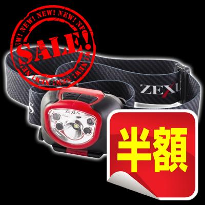 画像1: ZX-270 BK SUPER LED 5W 50%OFF