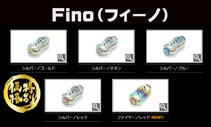 画像1: LIVRE M's custom WING 110 (フィーノ シルバー)