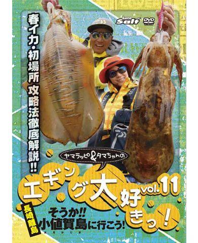 画像1: ヤマラッピ&タマちゃんのエギング大好きっ! vol.11