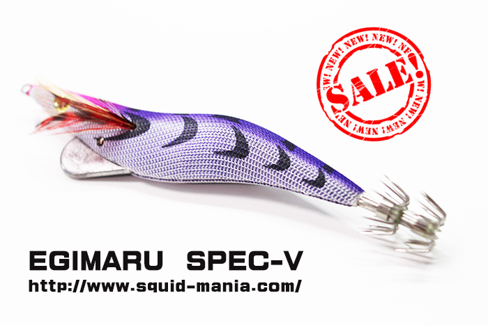 画像1:  EGIMARU specV   Purple (紫) 40%OFF