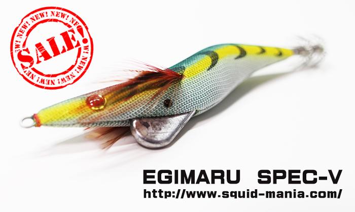 画像2: EGIMARU specV   Green (緑) 40%OFF