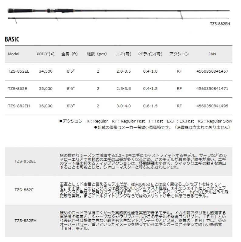 画像1: メジャークラフトTRUZER TZS-852EL(40%OFF)