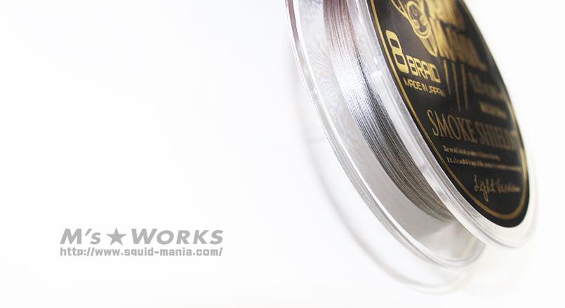 画像1: 8BRAID-PE /SMOKE SHIELD Light-Ver (ライトバージョン)