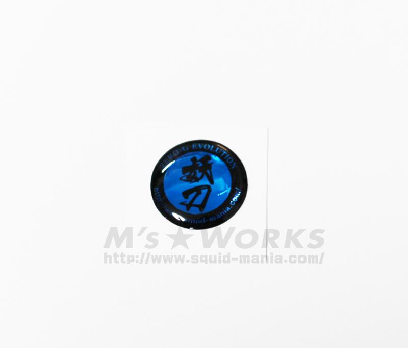 画像1: ポッティングシール / 妖刀ブルー