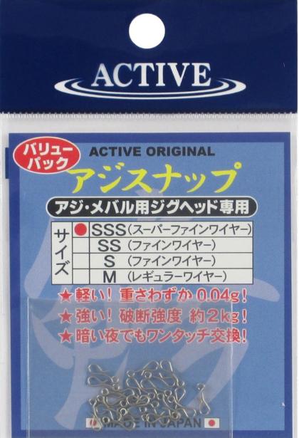 画像1: お徳用バリューパック!アクティブ アジスナップ (SSS/22個入り)