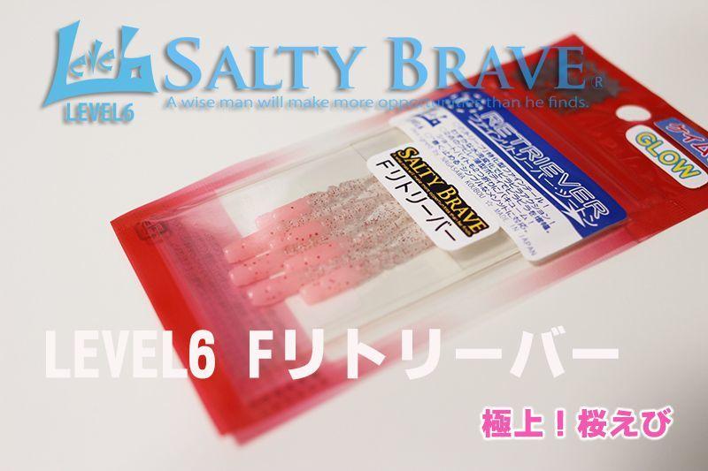 画像4: Fリトリーバー ( 極上!桜えび ケイムラ&グロー)