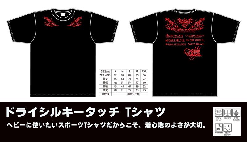 画像1: 烏賊tribal&悪ロボ DRY シルキータッチ Tシャツ(黒/赤)