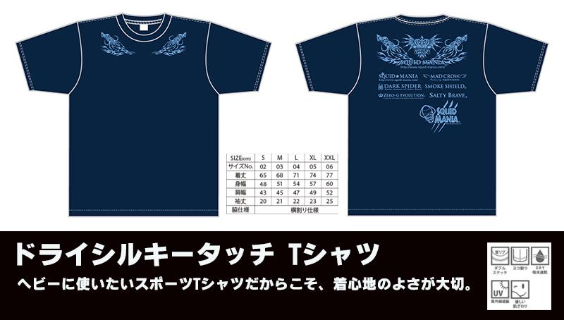 画像1: 烏賊tribal&悪ロボ DRY シルキータッチ Tシャツ(ネイビー)
