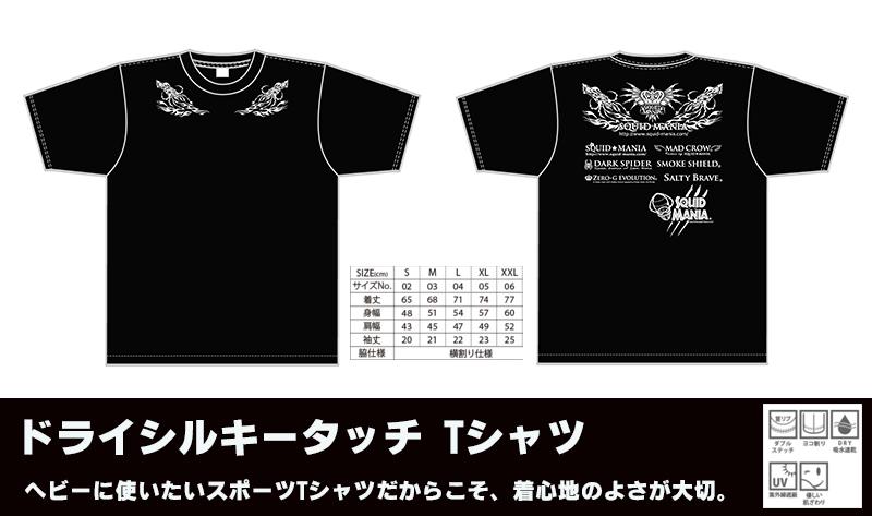 画像1: 烏賊tribal&悪ロボ DRY シルキータッチ Tシャツ(黒/白)