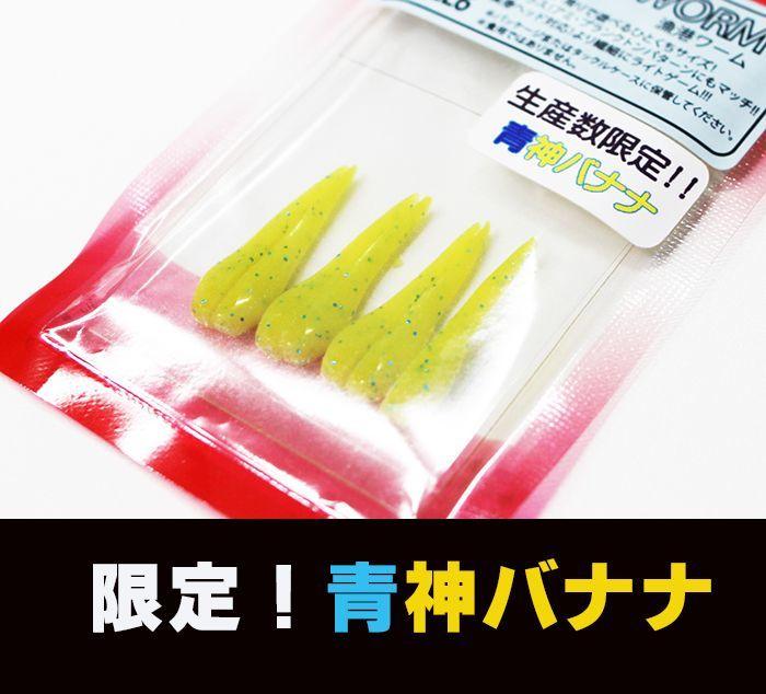 画像2: Leve6 TS限定カラー/漁港ワーム (TS3/青神バナナ)