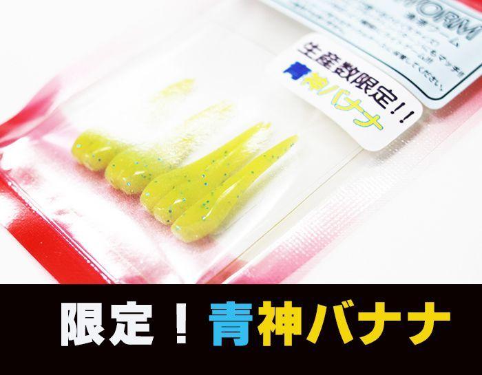 画像1: Leve6 TS限定カラー/漁港ワーム (TS3/青神バナナ)