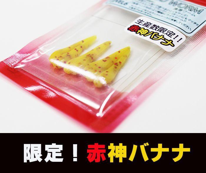 画像1: Leve6 TS限定カラー/漁港ワーム (TS2/赤神バナナ)