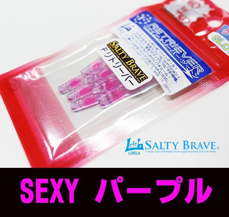 画像4: Fリトリーバー (SEXY パープル ケイムラ&グロー)
