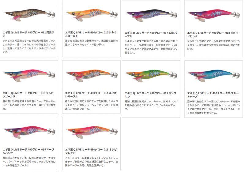 画像1: 18 エギ王QLIVEサーチ 490グロー追加カラー3.5号(40%Off)
