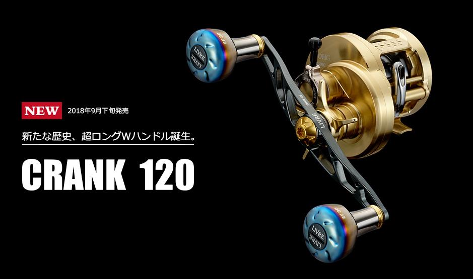 画像1: LIVRE M's custom CRANK 120 / EF 30  (ガンメタ&チタン)