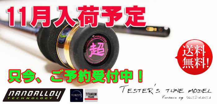 画像1: ZERO-G☆Evolution 超 806 MASAMUNE Tester's tune model