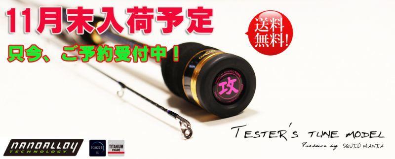 画像1: ZERO-G☆Evolution 攻 704 TRICK JERK  Tester's tune model