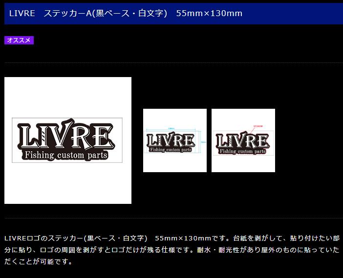 画像1: LIVRE ステッカーA (黒ベース・白文字) 55mm×130mm