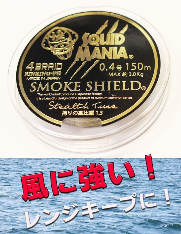 画像1: 風に強い!高比重シンキング-PE 極み☆SMOKE SHIELD/marking-Ye