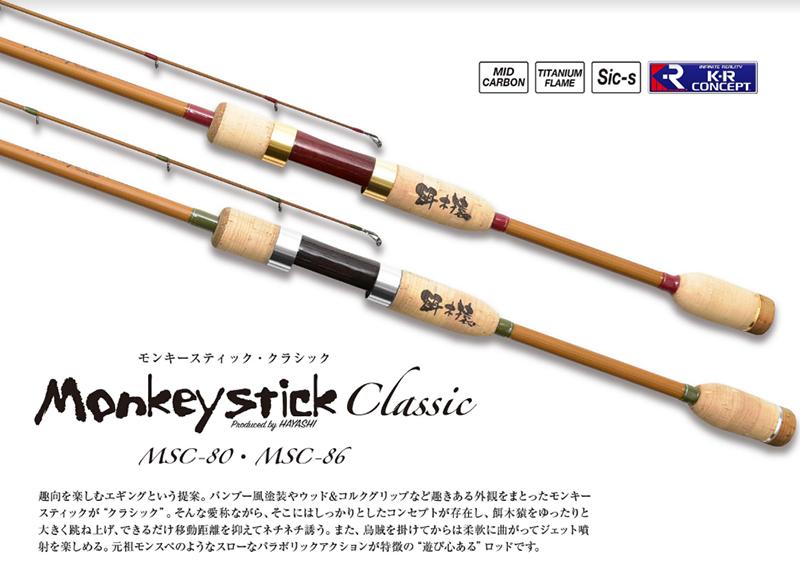 画像1: HAYASHI モンキースティック・クラシック MSC-86(30%Off)