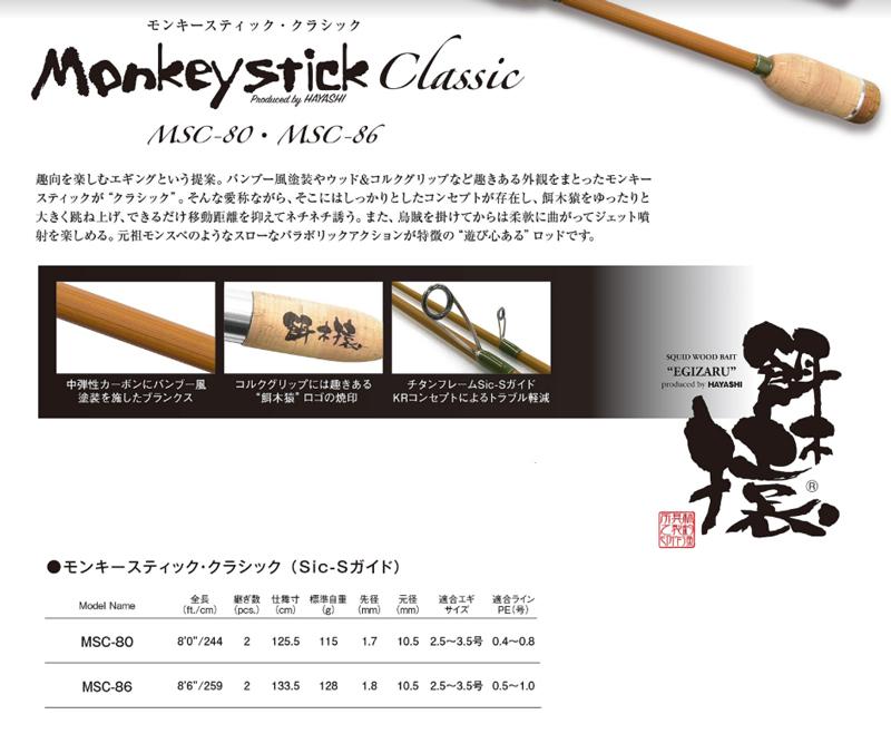 画像2: HAYASHI モンキースティック・クラシック MSC-86(30%Off)
