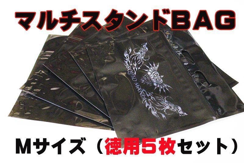 画像1: 極強!メジャー付☆マルチスタンドBAG ( M サイズ/ 徳用 5枚セット)