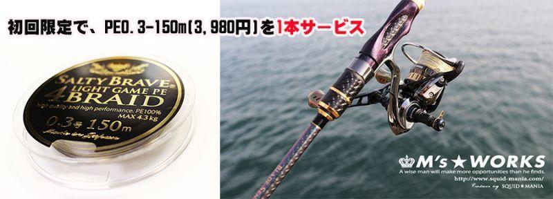 画像1: SALTY BRAVE Blade Sensor 710ML type-t  BORON 初回限定マジョーラ