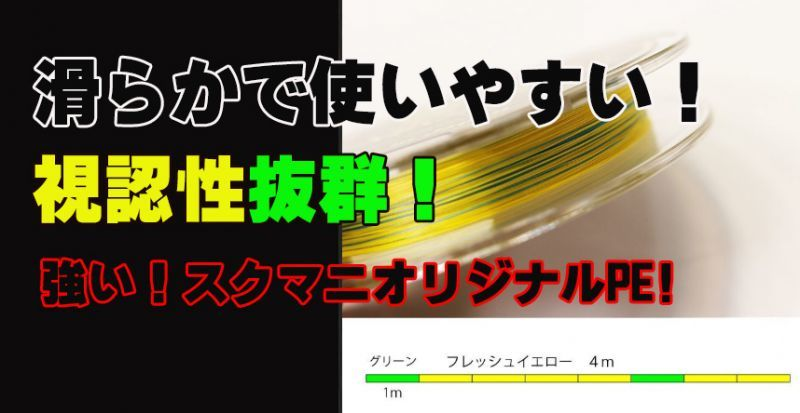 画像1: スクマニPE-8BRAID フレッシュイエロー&グリーン 0.8号 200m