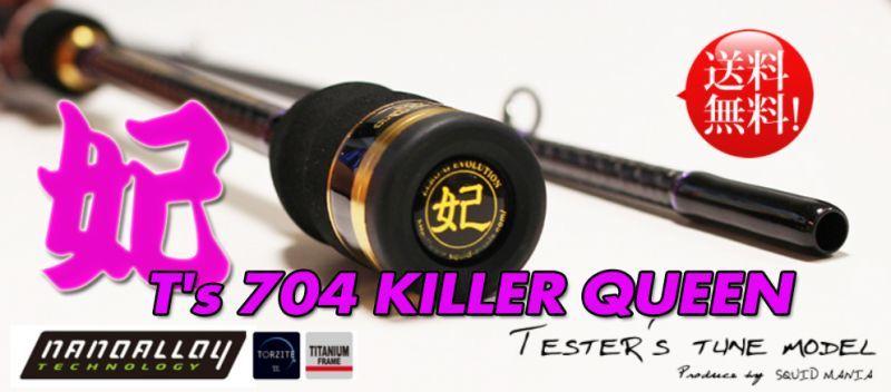 画像1: ZERO-G☆Evolution 妃  T's 704 KILLER QUEEN /TORZITE RV