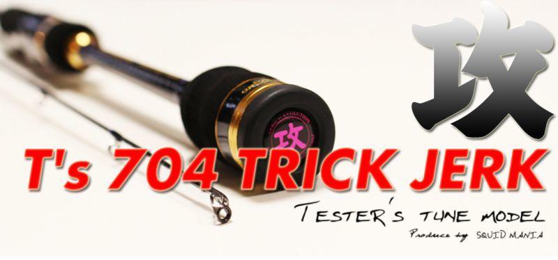 画像1: ZERO-G☆Evolution 攻 T's 704 TRICK JERK  /TORZITE/LRV/RV