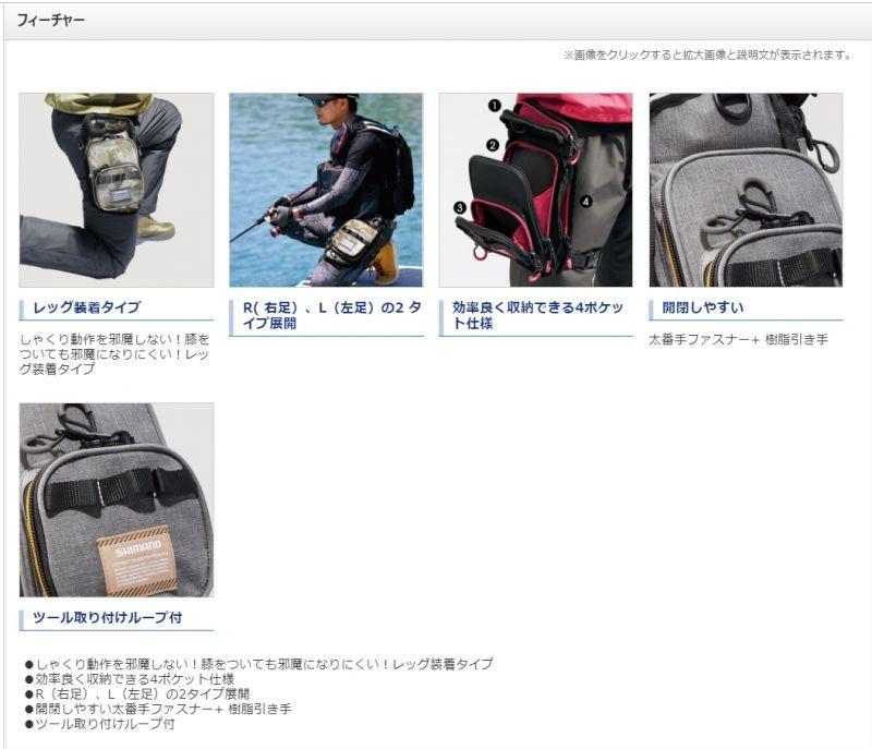 画像3: SHIMANO ランガンレッグバッグ (R/右足)10%OFF