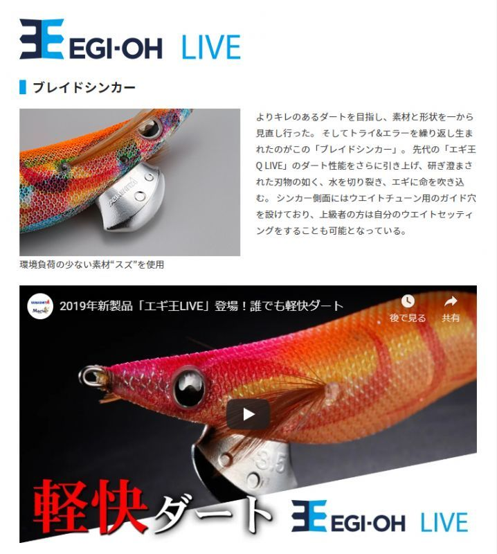 画像1: EGI-OH / エギ王LIVE3.5号DEEP(40%OFF)