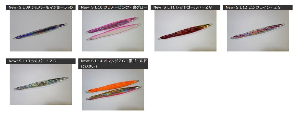 画像5: NEW スリム 200g  (ケイムラ搭載)