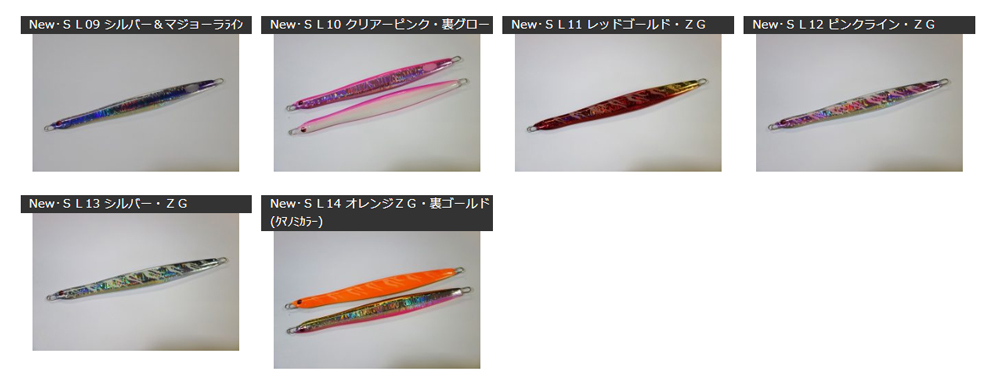 画像5: NEW スリム 230g  (ケイムラ搭載)