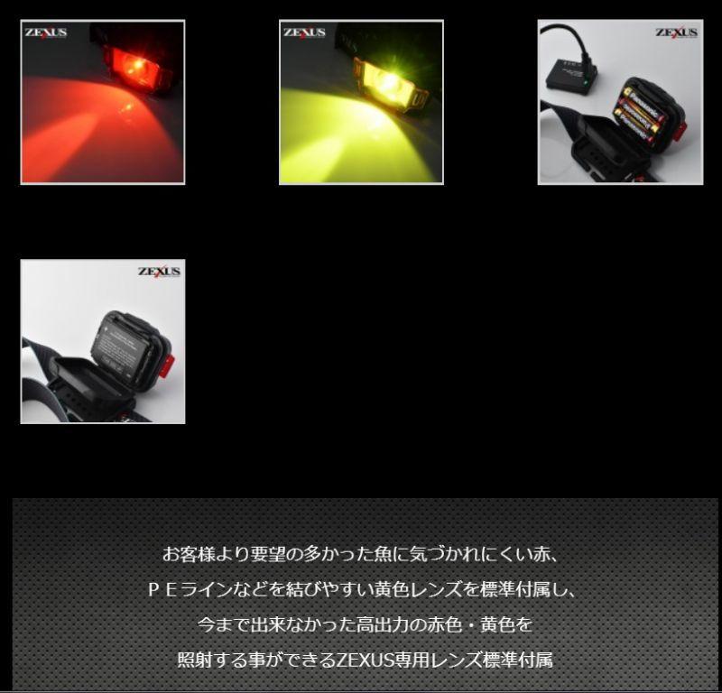 画像3: ZEXUS ZX160X (35%OFF) 約230ルーメン
