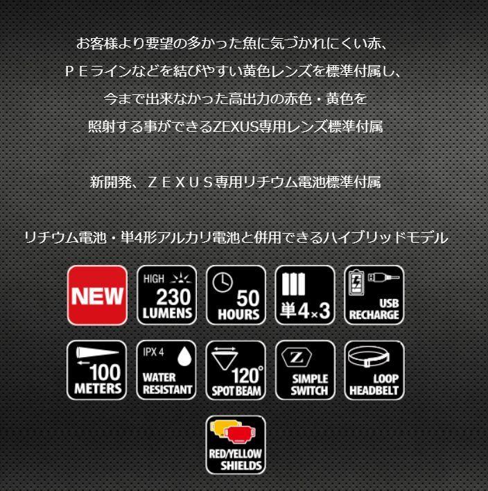 画像4: ZEXUS ZX160X (35%OFF) 約230ルーメン