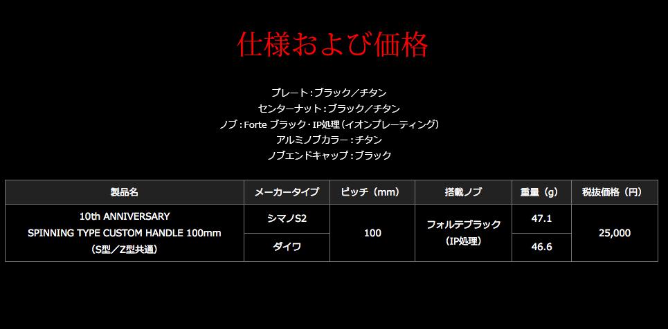 画像5: LIVRE 10thモデル スピニングカスタムハンドル100mm (15%Off)