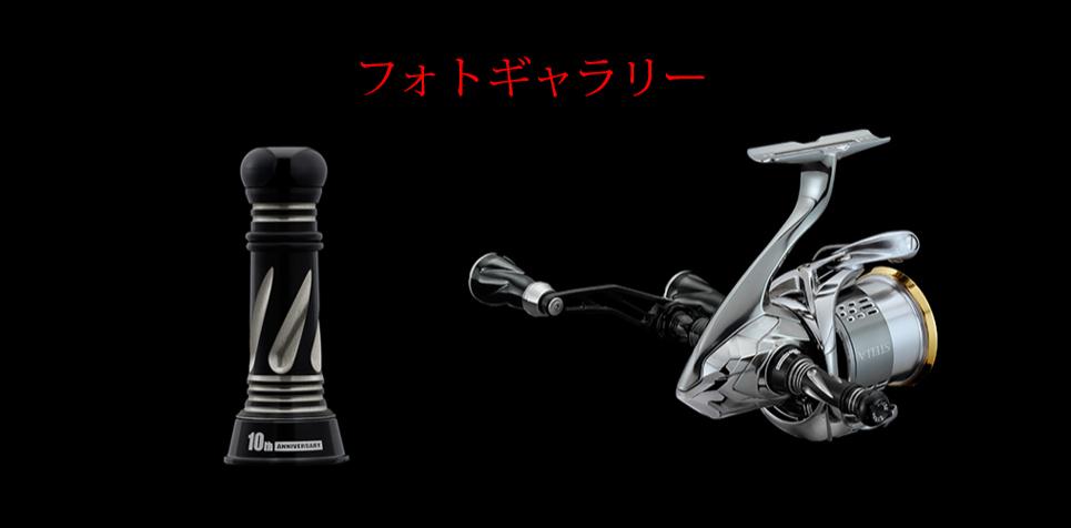 画像3: LIVRE 10thモデル カスタムバランサー ブラック/チタン C2  (15%Off )