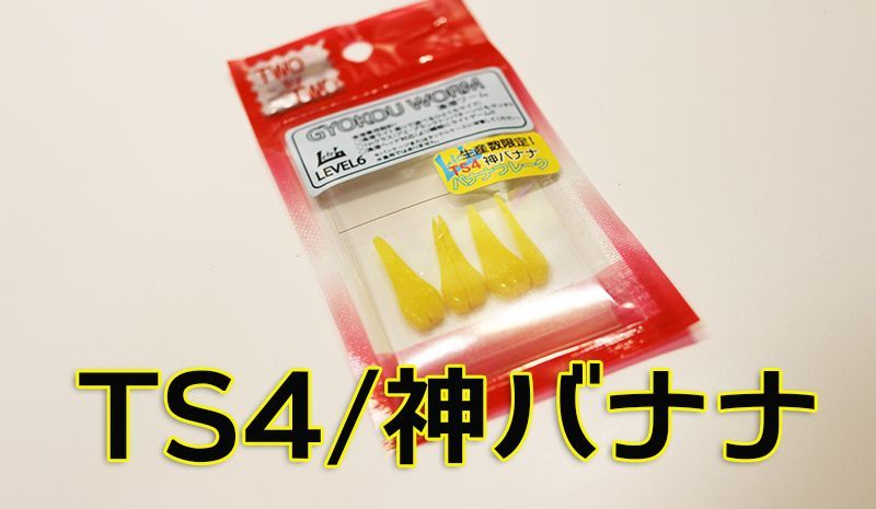 画像1: Leve6 TS限定カラー/漁港ワーム (TS4/神バナナ/バナナフレーク)