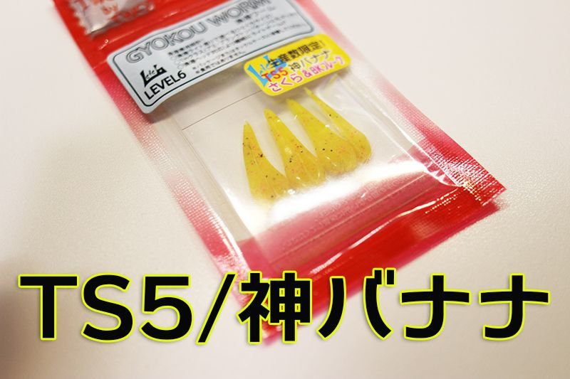 画像1: Leve6 TS限定カラー/漁港ワーム (TS6/神バナナ/みかんフレーク)