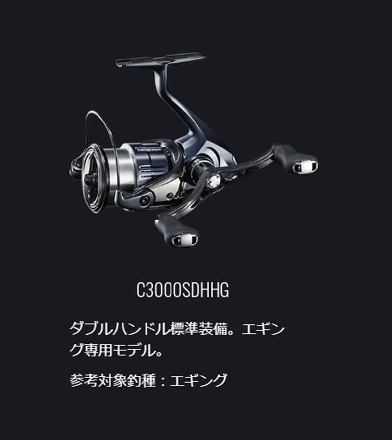 画像1: シマノ 19 Vanquish C3000SDHHG  25%Off