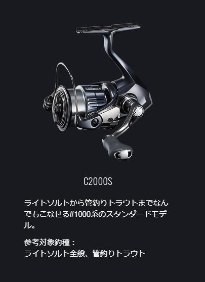 画像1: シマノ 19 Vanquish C2000S  25%Off